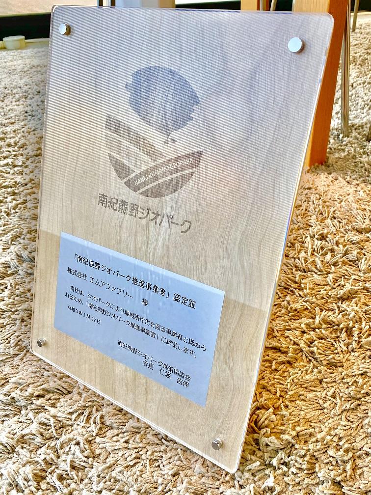 「南紀熊野ジオパーク推進事業者」認定